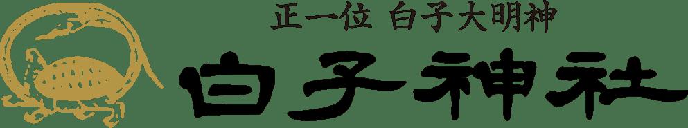 白子神社ロゴ
